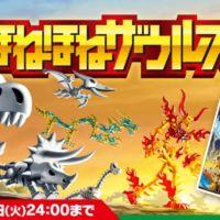 旅行券10万円分&恐竜博物館入場券が当たる高額懸賞!
