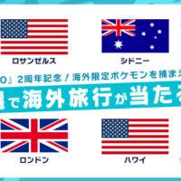 海外に行って限定ポケモンをGETできる豪華旅行ツアー!