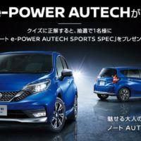 オーテック仕様の「ノート e-POWER」が当たる自動車懸賞!