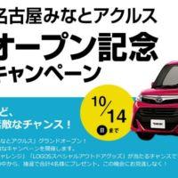 TOYOTAのコンパクトカー「TANK」が当たる自動車懸賞!