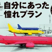 200万円までのオリジナル旅行が3組に当たる高額旅行懸賞!