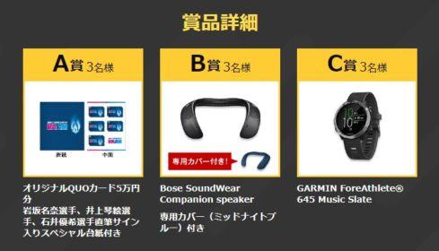 RTでQUOカード5万円分、BOSEサウンドウェアなどが当たる!