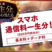 総額620万円を独り占め!「スマホ通信料一生分」が当たるキャンペーン!