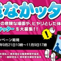 ヒヤリ体験をつぶやいて賞金10万円!危なかッターキャンペーン