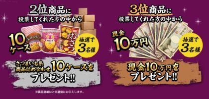 好きな「さつまいも」商品に投票して、現金10万円が当たる高額懸賞!