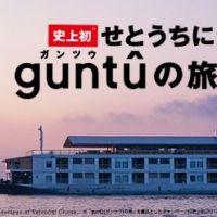 せとうちの豪華クルーズ客船「ガンツウ」の旅が当たる!