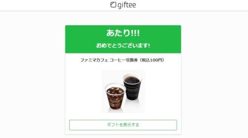 D×2 真・女神転生リベレーションのTwitter懸賞に当選!