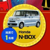 ホンダの「N-BOX」が当たる軽自動車懸賞!