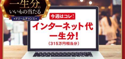 315万円分のJCBギフトカードが当たる豪華高額懸賞!