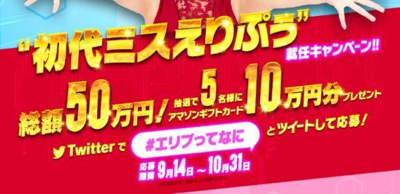 5秒で応募可能!10万円のAmazonギフト券が5名に当たる高額懸賞!