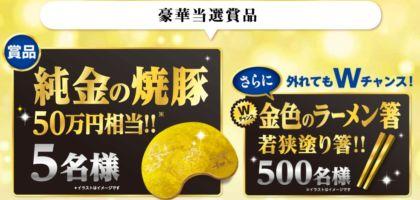 50万円相当の純金焼豚が5名様に当たる高額懸賞!