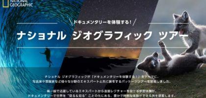 スバルの新型フォレスターで行く、種子島2泊3日ツアーが当たる!