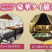 ファーストクラス&五つ星ホテル宿泊のタイ旅行が当たる極上懸賞!