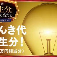 414万円分のギフト券が当たる高額LINE懸賞!