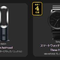 電動マウンテンバイクや高級腕時計が当たる高額懸賞!!