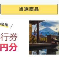 アンケートで「5万円分の旅行券」が10名様に当たる高額懸賞!