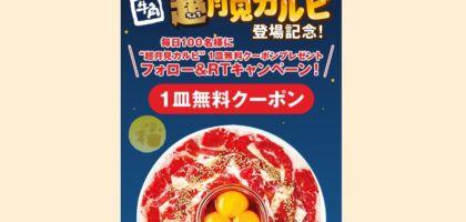 牛角の「超月見カルビ」1皿無料クーポンが当選!