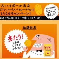 【応募あり】トリスハイボールとスパイシーチキン無料券が当選!