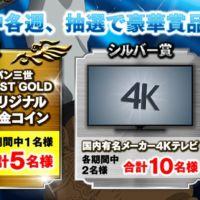 純金コインや4Kテレビが当たる!CRルパン三世 LAST GOLDキャンペーン