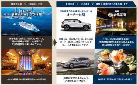 飛鳥IIクルージング&ボルボ車モニター&箱根旅行の極上体験懸賞!