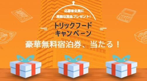 大阪ベイタワーのホテル宿泊券やレストラン券が当たる豪華懸賞!