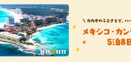 メキシコ5泊8日旅行やギフト券が当たるAGFの毎日応募キャンペーン!