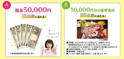 クイズに答えて現金5万円が15名に当たる高額懸賞!