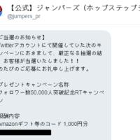 スマホゲームのTwitter懸賞でAmazonギフト券が当選!