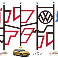 フォルクスワーゲン「Golf」が当たる外国車懸賞!