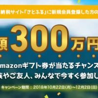 会員登録だけで「アマギフ10万円分が30名に当たる」豪華高額懸賞!