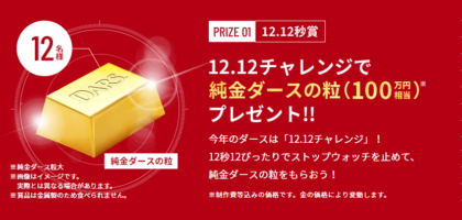 12.12で止めて「100万円相当の純金ダース」が当たる高額懸賞!