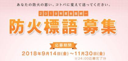 入選賞金10万円の防火標語コンクール