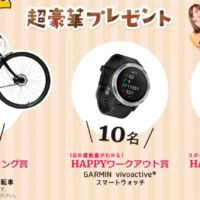 20万円を超える「スポーツeバイク」が当たる電動自転車懸賞!