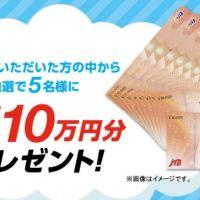 よしもと芸人に投票して10万円分の旅行券が当たる高額懸賞!