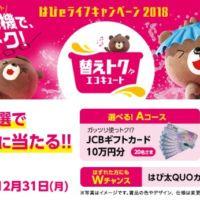 10万円分のギフトカードや高級和牛が40名に当たる高額懸賞!
