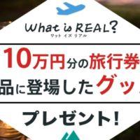 簡単応募で旅行券10万円分が当たる!ネスレのキャンペーン