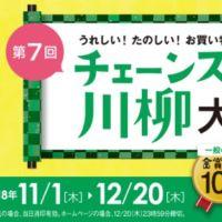 10万円が10名様など、合計2,150名様に豪華賞品が当たる川柳懸賞!