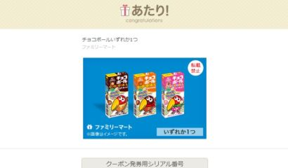 ファミマのTwitter懸賞で、森永チョコボールが当選!