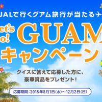 3泊4日グアム旅行や、JALマイルが当たる高額懸賞!