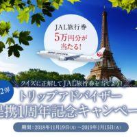 観光地世界一を当てて、旅行券5万円分が当たる高額懸賞!