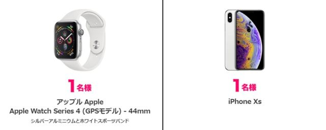 iPhone Xs、iPad、Apple Watchなどが当たる豪華家電懸賞