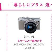 100円ショップ「セリア」に関する川柳投稿で豪華家電が当たる!