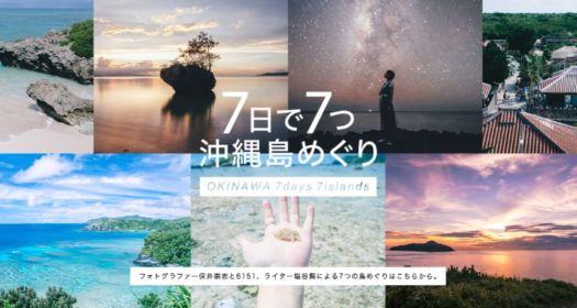 沖縄、石垣島、宮古島、お好きな往復航空券が当たる旅行懸賞