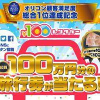 10万円分の旅行券が10名様に当たる高額懸賞!