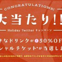 タリーズのTwitter懸賞で50%OFFクーポンが当選!
