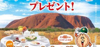 オーストラリア旅行が14組28名に当たる!毎年恒例のビスケットまつり