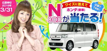 販売台数NO.1のホンダ「N-BOX」が当たる軽自動車懸賞!
