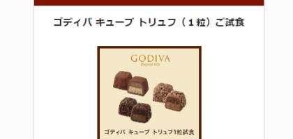 ゴディバの新商品「Gキューブ トリュフ」が1粒当選!