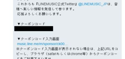 LINE MUSIC クリスマスボックスキャンペーンに当選!