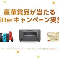 NintendoSwitchやPlayStation4などが毎日当たる高額懸賞!